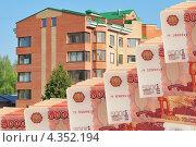 Купить «Рост цен на квартиры. Концепция», эксклюзивное фото № 4352194, снято 8 мая 2010 г. (c) Юрий Морозов / Фотобанк Лори