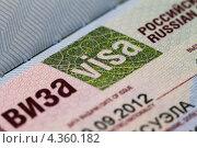 Купить «Российская виза в загранпаспорте», фото № 4360182, снято 4 марта 2013 г. (c) Игорь Долгов / Фотобанк Лори