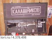 """Водка """"Калашников"""" (2006 год). Редакционное фото, фотограф Илья Быков / Фотобанк Лори"""