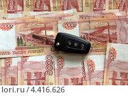 Ключ от автомобиля лежит на российских деньгах. Стоковое фото, фотограф Наталья Гуреева / Фотобанк Лори
