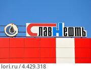 """Купить «Логотип """"Славнефть""""», эксклюзивное фото № 4429318, снято 21 марта 2013 г. (c) Голованов Сергей / Фотобанк Лори"""