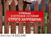 Купить «Стрельба в нетрезвом состоянии строго запрещена», фото № 4502646, снято 6 апреля 2013 г. (c) Дмитрий Шульгин / Фотобанк Лори