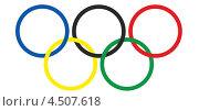 Купить «Олимпийские кольца», иллюстрация № 4507618 (c) Румянцева Наталия / Фотобанк Лори
