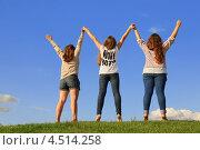 Купить «Три счастливые девушки стоят на поле с поднятыми вверх руками», фото № 4514258, снято 25 августа 2011 г. (c) Losevsky Pavel / Фотобанк Лори