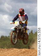 Купить «Гонщик на мотоцикле участвует в гонках по бездорожью», фото № 4515558, снято 4 июня 2011 г. (c) Losevsky Pavel / Фотобанк Лори
