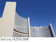 Купить «Здание Организации Объединенных Наций в Вене, Австрия», фото № 4516094, снято 21 февраля 2012 г. (c) Losevsky Pavel / Фотобанк Лори