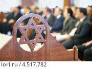 Купить «Декоративный деревянный элемент интерьера синагоги в виде звезды Давида», фото № 4517782, снято 27 января 2012 г. (c) Losevsky Pavel / Фотобанк Лори
