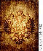Купить «Герб России на старинном фоне», иллюстрация № 4544782 (c) Triff / Фотобанк Лори