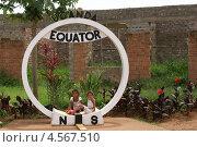 Купить «Угандийские дети на экваторе», фото № 4567510, снято 17 февраля 2009 г. (c) Дмитрий Коган / Фотобанк Лори