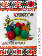 Пасхальные яйца на рушнике. Стоковое фото, фотограф Пётр Квашин / Фотобанк Лори