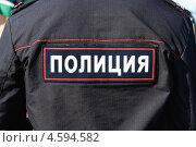 """Купить «Нашивка на спине """"Полиция""""», эксклюзивное фото № 4594582, снято 2 мая 2013 г. (c) Алёшина Оксана / Фотобанк Лори"""