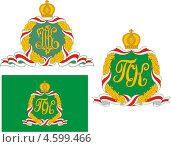 Купить «Флаг и герб с вензелем патриарха Кирилла», иллюстрация № 4599466 (c) VectorImages / Фотобанк Лори