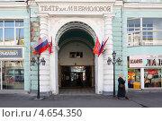 Купить «Москва, театр имени Ермоловой», эксклюзивное фото № 4654350, снято 8 мая 2013 г. (c) Дмитрий Неумоин / Фотобанк Лори