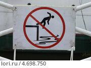 """Купить «Табличка """"Осторожно, не упадите в воду""""», эксклюзивное фото № 4698750, снято 31 мая 2013 г. (c) Ната Антонова / Фотобанк Лори"""