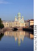 Санкт-Петербург,вид на Канал Грибоедова с Пикалова моста (2011 год). Стоковое фото, фотограф Владимир Цатурян / Фотобанк Лори