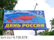 Баннер ко Дню России на улицах Москвы (2013 год). Редакционное фото, фотограф Илюхина Наталья / Фотобанк Лори