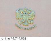 Эмблема Центрального банка России. Стоковое фото, фотограф Agnes Chvankova / Фотобанк Лори
