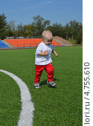 Малыш бегает на футбольном поле (2012 год). Редакционное фото, фотограф Оксана Сафонова / Фотобанк Лори