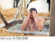 Купить «Праздник Крещения, мужчина выныривает из купели», эксклюзивное фото № 4760698, снято 19 января 2013 г. (c) Иван Карпов / Фотобанк Лори