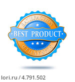 Купить «Лучший продукт. Стикер», иллюстрация № 4791502 (c) Сергей Куров / Фотобанк Лори