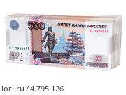 Купить «Российские деньги», эксклюзивное фото № 4795126, снято 25 июня 2013 г. (c) Юрий Морозов / Фотобанк Лори