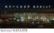 Москва. Курский вокзал. Ночь (2013 год). Редакционное фото, фотограф Татьяна Белова / Фотобанк Лори