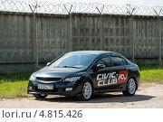 Купить «Клубный автомобиль Honda Civic», фото № 4815426, снято 15 июня 2013 г. (c) Александр Овчинников / Фотобанк Лори