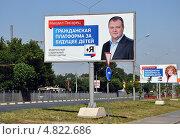 Купить «Рекламная компания «Гражданской платформы» в Ярославле», эксклюзивное фото № 4822686, снято 3 июля 2013 г. (c) Голованов Сергей / Фотобанк Лори