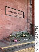 Купить «Захоронение Иммануила Канта, город Калининград», фото № 4837798, снято 4 мая 2013 г. (c) Игорь Долгов / Фотобанк Лори
