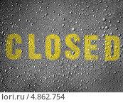"""Купить «Надпись """"Закрыто"""", изображенная на металлической поверхности, покрытой каплями воды», фото № 4862754, снято 27 июня 2019 г. (c) Клинц Алексей / Фотобанк Лори"""