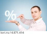 Купить «Молодой человек показывает пальцем на знак процентов», фото № 4871414, снято 25 апреля 2010 г. (c) Syda Productions / Фотобанк Лори