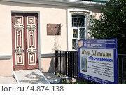 Музей одной картины в Пензе, фото № 4874138, снято 16 августа 2012 г. (c) Irina Opachevsky / Фотобанк Лори