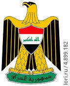 Купить «Герб Ирака», иллюстрация № 4899182 (c) Владимир Макеев / Фотобанк Лори
