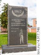 Купить «Памятник мужественным егерям, сражавшимся за Малоярославец», эксклюзивное фото № 4917746, снято 29 июля 2013 г. (c) Сергей Лаврентьев / Фотобанк Лори