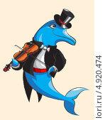 Купить «Дельфин-скрипач», иллюстрация № 4920474 (c) Юлия Романова / Фотобанк Лори