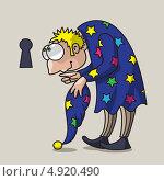 Купить «Человек смотрит в замочную скважину», иллюстрация № 4920490 (c) Юлия Романова / Фотобанк Лори