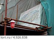 Купить «Реставрационные работы дома Баулина на Николоямской улице», эксклюзивное фото № 4926838, снято 3 августа 2013 г. (c) Илюхина Наталья / Фотобанк Лори