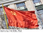 Купить «Флаг СССР», эксклюзивное фото № 4936702, снято 1 мая 2013 г. (c) Алёшина Оксана / Фотобанк Лори