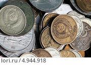 Советские монеты. Стоковое фото, фотограф Игорь Аникин / Фотобанк Лори
