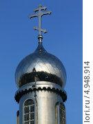 Купол церкви с крестом. Стоковое фото, фотограф Александр Вязников / Фотобанк Лори