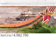 """Купить «Граффити """"9 Мая"""" на городской стене», эксклюзивное фото № 4982790, снято 17 августа 2013 г. (c) Алёшина Оксана / Фотобанк Лори"""