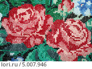 Купить «Цветы- вышивка крестом. Фрагмент», фото № 5007946, снято 17 августа 2013 г. (c) СВЕТЛАНА ЕВДОКИМОВА / Фотобанк Лори