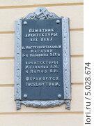 Табличка на доме (2013 год). Редакционное фото, фотограф Татьяна Лукьянова / Фотобанк Лори
