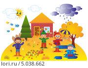 Купить «Дети играют осенью во дворе», иллюстрация № 5038662 (c) ivolodina / Фотобанк Лори