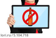Планшет в женских руках с изображением зачёркнутой бутылки пива, изолированно на белом фоне. Стоковое фото, фотограф Виталий Китайко / Фотобанк Лори