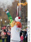 Эстафета олимпийского огня (2013 год). Редакционное фото, фотограф Артем Мишуков / Фотобанк Лори