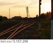 Купить «РЖД. Две расходящиеся железнодорожные линии на закате», фото № 5157298, снято 30 мая 2009 г. (c) Александра Лукашина / Фотобанк Лори
