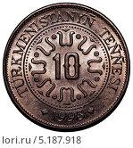 Купить «Монета Туркмении 1993 года.10 тенге», иллюстрация № 5187918 (c) Евгений Мухортов / Фотобанк Лори