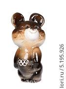 Купить «Фарфоровый мишка. Символ олимпиады 1980», фото № 5195926, снято 15 октября 2013 г. (c) Egorius / Фотобанк Лори