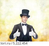 Купить «Фокусник в черном фраке показывает трюки», фото № 5222454, снято 12 сентября 2013 г. (c) Syda Productions / Фотобанк Лори